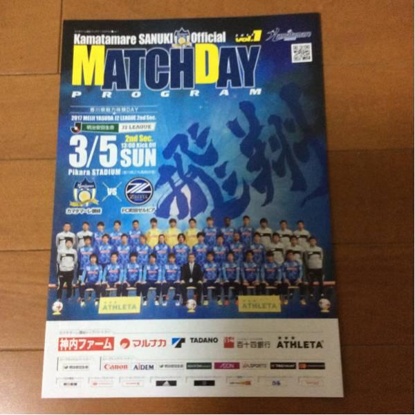 2017年カマタマーレ讃岐マッチデープログラム FC町田ゼルビア戦