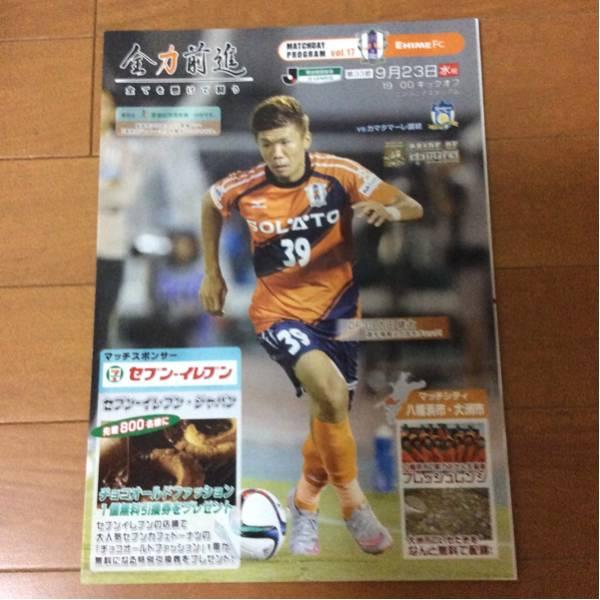 2015年愛媛FCマッチデープログラム カマタマーレ讃岐戦