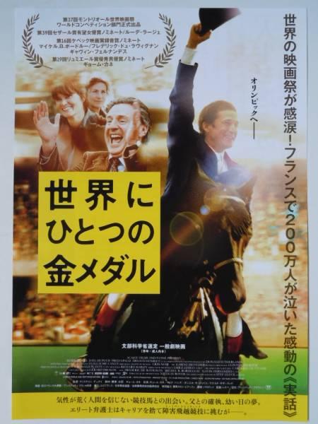 映画チラシ 「世界にひとつの金メダル」_画像1