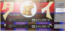 トーハクにて 「タイ ~仏の国の輝き~」 期限付無料観覧券ペア