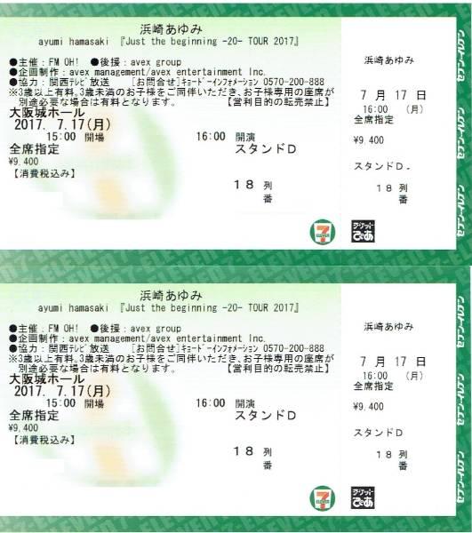 7/17(月・祝日)浜崎あゆみ 大阪城ホール スタンドD18列 あゆ★2枚