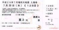 ♪7/20(木)7月場所大相撲 名古屋場所 12日目 桝席A マス席★4枚1桝分