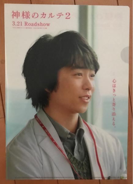 【未使用】櫻井翔 主演 映画 神様のカルテ2 ファイル 宮崎あおい