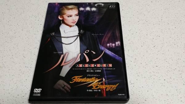 宝塚歌劇 ルパン Fantastic Energy DVD2枚組 龍真咲 グッズの画像