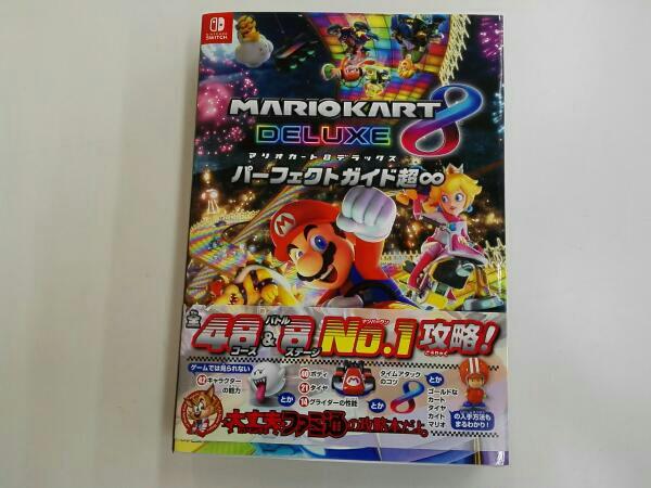 Nintendo Switch マリオカート8デラックス パーフェクトガイド超∞