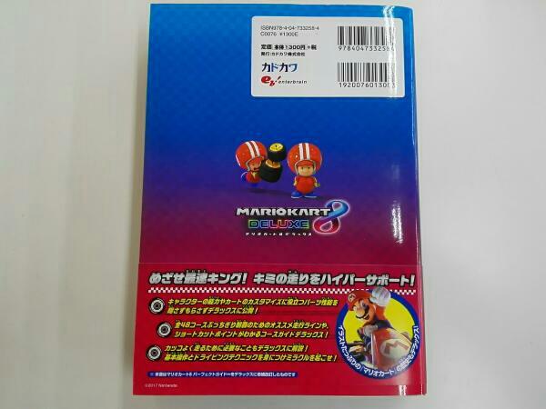 Nintendo Switch マリオカート8デラックス パーフェクトガイド超∞_画像2