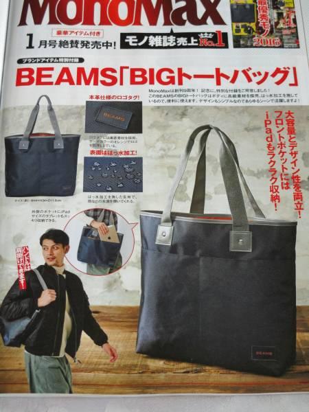 MonoMaX雑誌 創刊9周年記念  BEAMS BIGトートバッグ  付録のみ