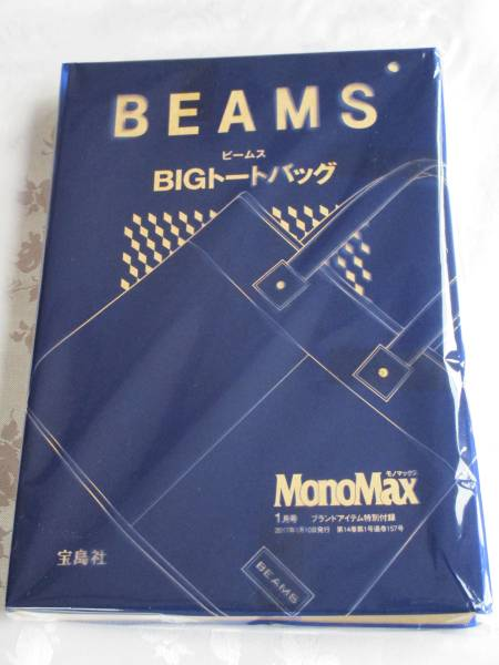 MonoMaX雑誌 創刊9周年記念  BEAMS BIGトートバッグ  付録のみ_画像3