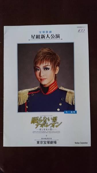 宝塚星組 新人公演 プログラム【眠らない男 ナポレオン】礼真琴&妃海風