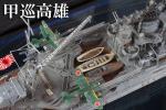 1/700 日本海軍甲型巡洋艦 高雄 完成品