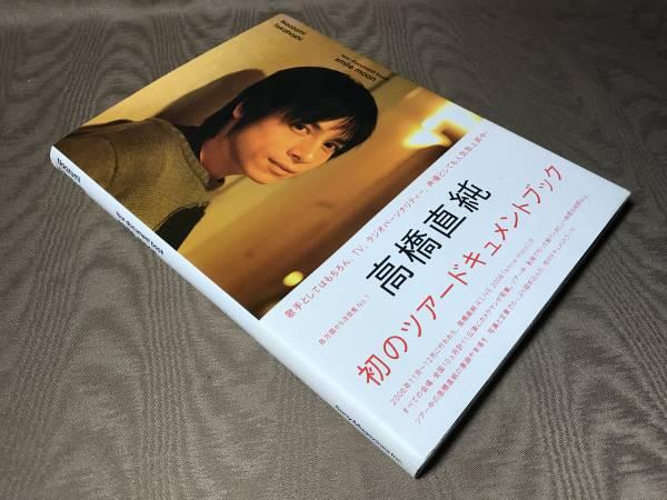 直筆サイン入り 高橋直純 初のツアードキュメントブック smile moon 帯付 検索:写真集 DVD CD パンフ