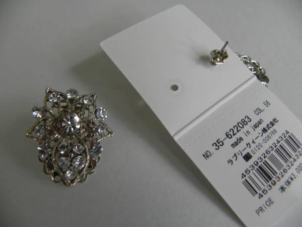 87 きらきらダイヤがいっぱい 華やかピアス 3200円★新品 日本製 上等 台はゴールド_画像3
