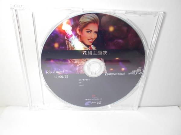 宝塚CD / 花組主題歌CD 「邪馬台国の風」「Sante!!」カスタマイズCD  明日海りお・仙名彩世・芹香斗亜