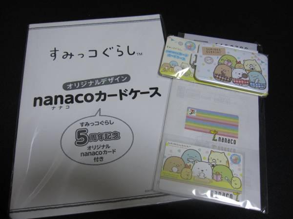 すみっコぐらし カードケース 5周年オリジナルデザイン nanacoカード付き グッズの画像