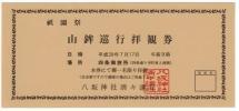 ■ 祇園祭 山鉾巡行拝観券2枚 四条御旅所 座ってご覧になれます ■