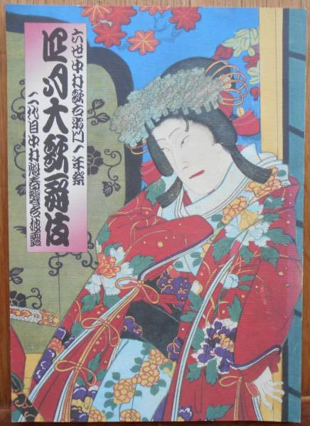 四月大歌舞伎 六世中村歌右衛門一年祭 チラシ付きa