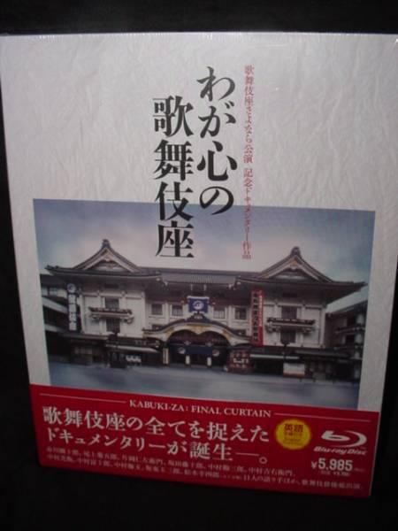 新品未開封品(定¥5,985//ブルーレィディスク/本編167分)歌舞伎座さよなら公演~「わが心の歌舞伎座」・・・35演目名場面、裏舞台他 グッズの画像