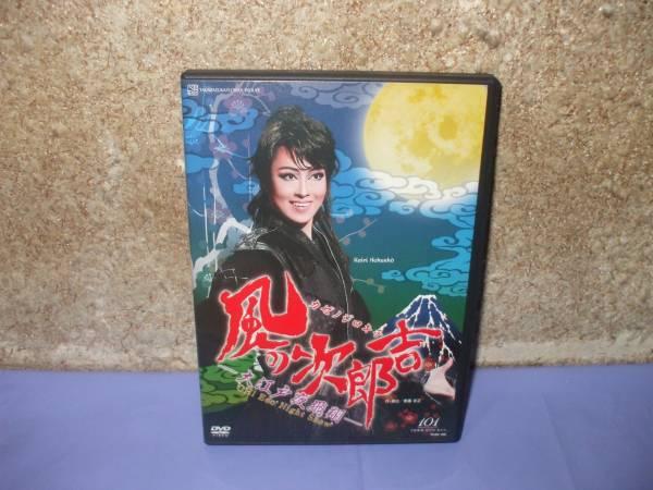 宝塚歌劇 花組DVD / 風の次郎吉 / 北翔海莉 グッズの画像