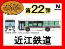 バスコレクション第22弾 近江鉄道(滋賀県)QKG-MP38FK 三菱ふそう 新型エアロスター バスコレ100円開始
