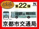 バスコレクション第22弾 京都市交通局(京都府) QKG-MP38FK 三菱ふそう 新型エアロスター バスコレ100円開始