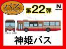 バスコレクション第22弾 神姫バス(兵庫県)QKG-MP38FM 三菱ふそう 新型エアロスター バスコレ100円開始