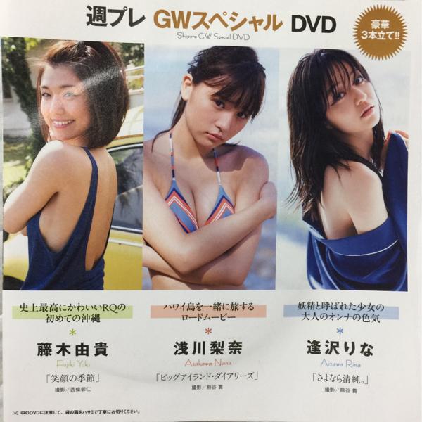 週プレ GWスペシャル DVD 藤木由貴、浅川梨奈、逢沢りな