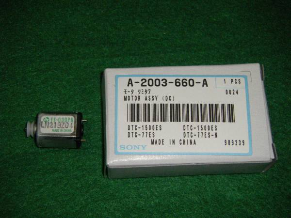 SONY DTC - 1000ES PCM - R 500 etc. Loading motor New article