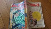 少年レトロ「おもしろブック.増刊 昭和33春」学習漫画号 野呂新平 わちさんぺい よしたに圭児 他多数