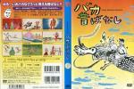 YD1682 バカ昔ばなし 温水洋一 演出:五月女ケイ子 細川徹 中古DVD レンタル版