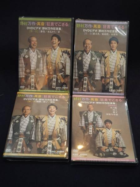 【DVD】野村万作・萬斎『狂言でござる』 野村万作狂言集 全4巻揃+唐相撲セット グッズの画像