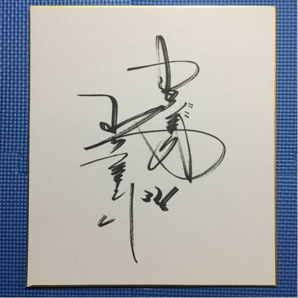 中日ドラゴンズ 名球会 山本昌 直筆 サイン 色紙 貴重 グッズの画像