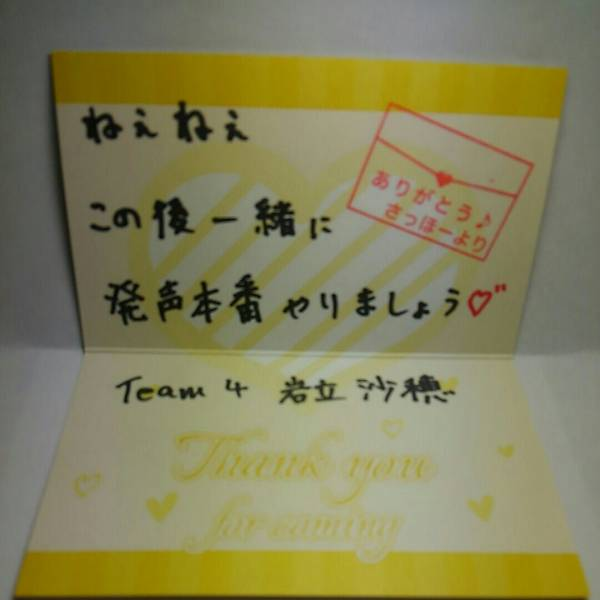 AKB48 45th シングル選抜総選挙 直筆メッセージカード 岩立沙穂 さっほー ライブ・総選挙グッズの画像