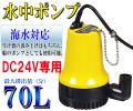 DC24V専用 小型水中ポンプ 海水対応 最大排出量 70L ビルジ イケス排水 ボート ヨット★24V 水中ポンプ