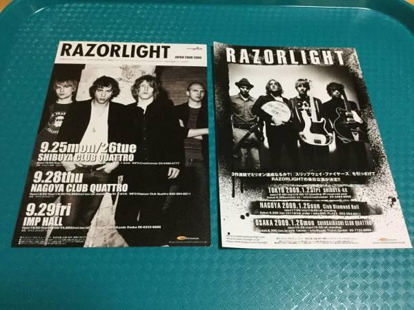 レイザーライト 来日公演チラシ2種 RAZORLIGHT ☆即決 2006年来日公演&2009年来日公演
