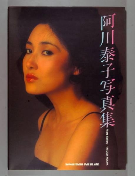 阿川泰子写真集 1981年初版 fd50