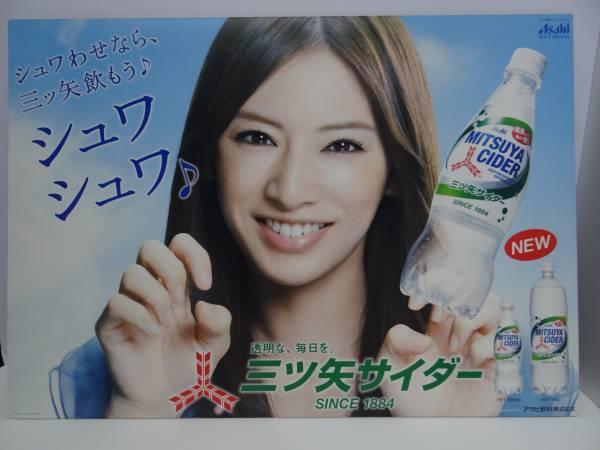 ★非売品★ 北川景子 アサヒ 販促物 パネル グッズの画像