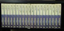 古典大系 日本の指導理念 全20冊セット 第一法規 輸送箱入