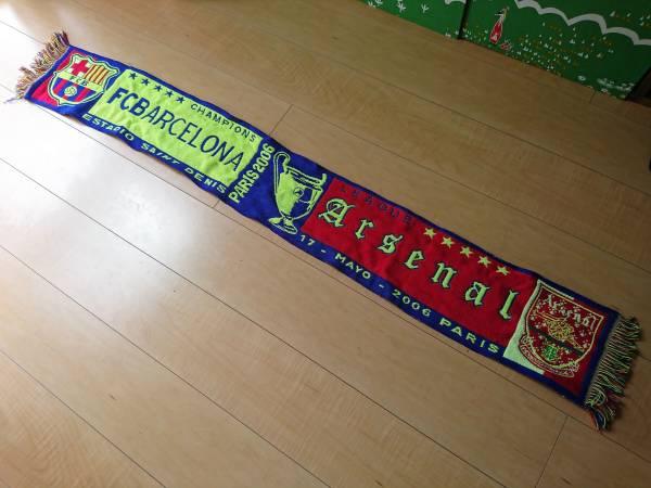 FCバルセロナ アーセナルFC 2006年 CL決勝 チャンピオンズリーグ ニットマフラー グッズの画像