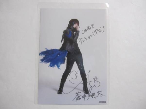 声優 蒼井翔太 絶世スターゲイト ブロマイド 生写真 CD購入特典 印刷サイン