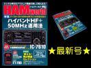 ★[最新号]電波社 HAM World Vol.7 特集1:ハイバンドHF+50MHz運用法 特集2:「使える!」周辺機器セレクション