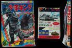 do67 昭和42年 1967年 17 4月23日号 週刊 少年キング ミサイル怪獣 グラニア