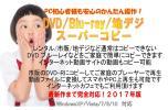 地デジ/ DVD/CD/Blu-rayコピー!プロテクトフル