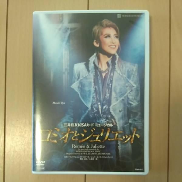 宝塚歌劇団 月組 ロミオとジュリエット 龍真咲 愛希れいか グッズの画像