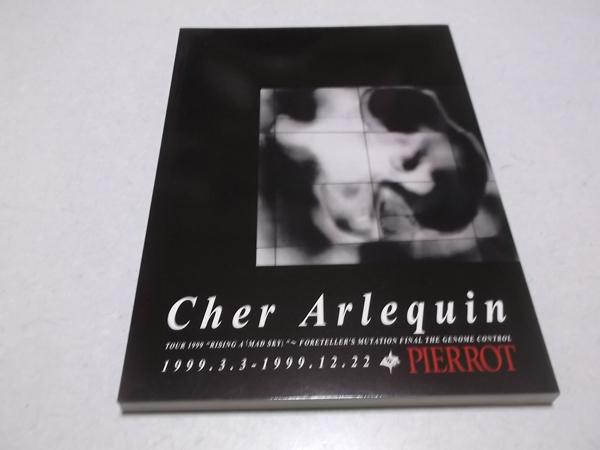 ▼ PIERROT ★ ピエロ 【 1999ツアーパンフ♪美品 Cher Arlequin 】 キリト ★ KIRITO