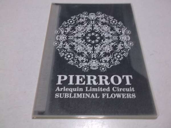▼ PIERROT ★ ピエロ 【 1999パンフ♪美品 Arlequin Limited Circuit SUBLIMINAL FLOWERS 】 キリト ★ KIRITO