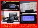 ★30KHz~970MHzゼネカバ受信、送信拡大対応済 10