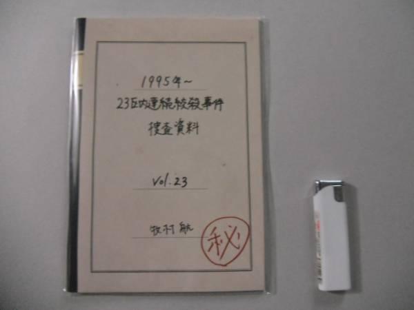 伊藤英明「22年目の告白」記念品ノート☆藤原竜也・入江悠
