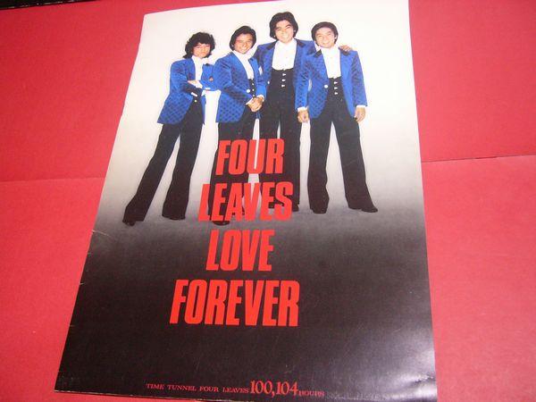 【稀少】フォーリーブス パンフ FOUR LEAVES LOVE FOREVER 解散コンサート 1978年 北公次 青山孝史 江木俊夫 おりも政夫 ジャニーズ