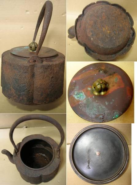 ◇旧家初だし!鉄瓶<33>龍文堂造 輪花 虫食い 銅蓋 茶道具_画像3