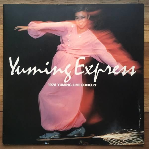《初期パンフ》松任谷由実『Yuming Express~1978 YUMING LIVE CONCERT』~ユーミン/荒井由実/松本隆/はっぴいえんど/和モノ/にほ ライブグッズの画像
